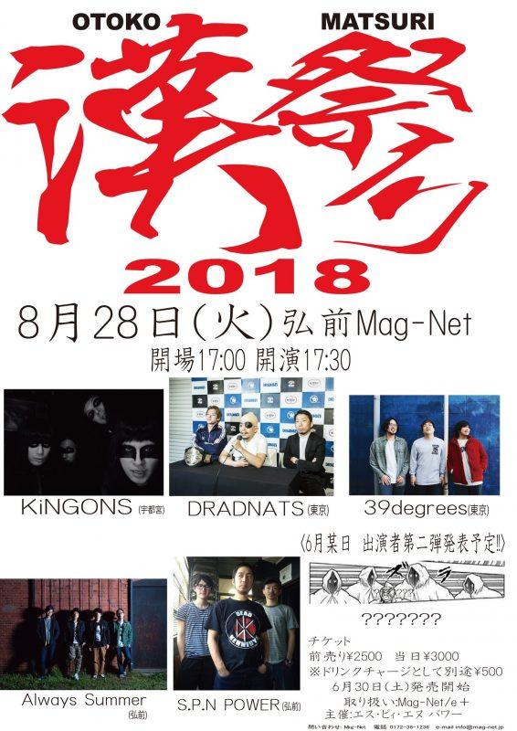 2018.08.28(Tue)@弘前Mag-Net フライヤー