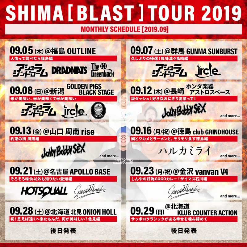 2019.09.05(Thu)@福島OUTLINE フライヤー