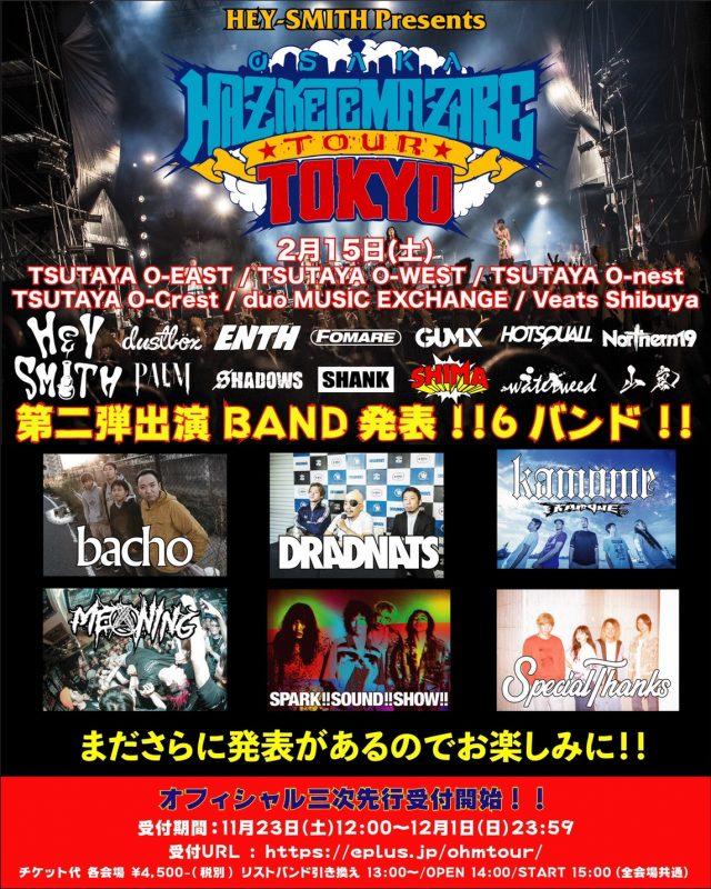 2020.02.15(Sat)@TSUTAYA O-EAST・duo MUSIC EXCHANGE・TSUTAYA O-WEST Veats Shibuya・TSUTAYA O-nest・TSUTAYA O-Crest フライヤー